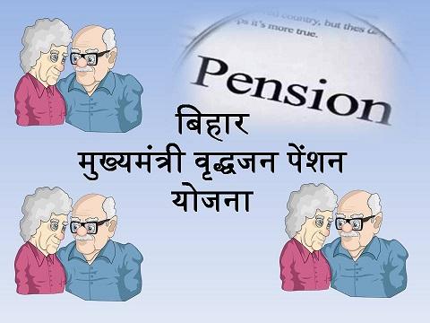 Bihar Mukhyamantri Vridhajan Pension Yojana
