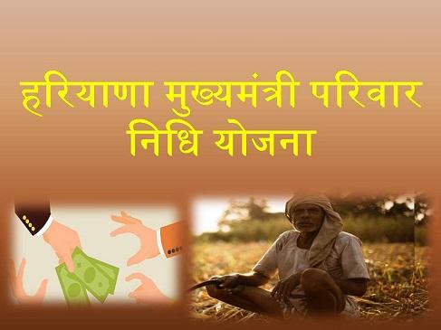 Haryana Mukhymantri Parivar Samman Nidhi Yojana