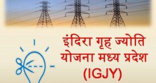 MP Indira Grah Jyoti Yojana igjy