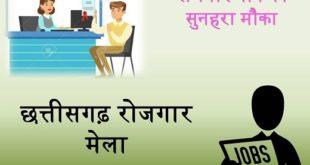 chhatisgarh rojgar mela