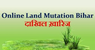 online land mutation bihar record