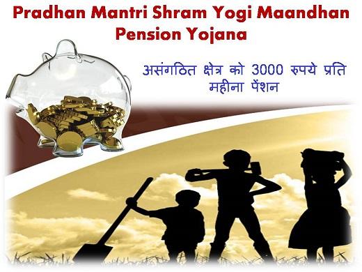 pm shram yogi maandhan yojana