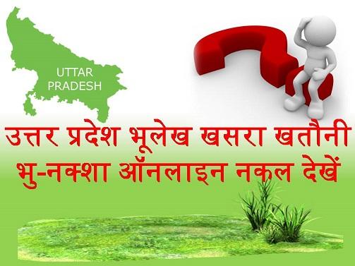 UP Khasra Khatauni Bhu-Naksha Online Nakal