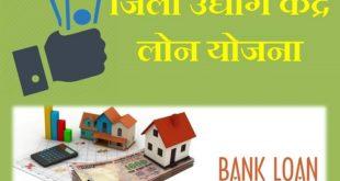 Jila Udyog Kendra Loan scheme