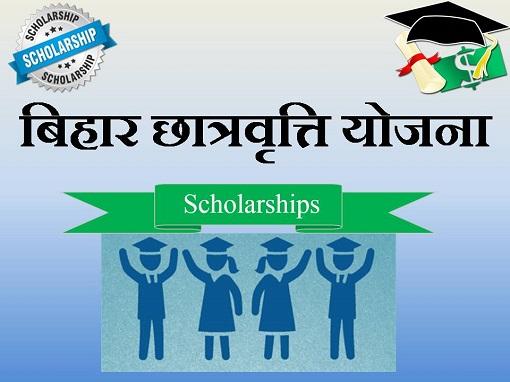 bihar scholarship scheme