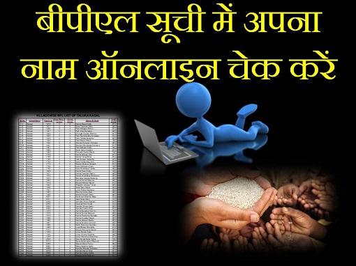 bpl list check online