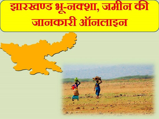 jharkhand land record