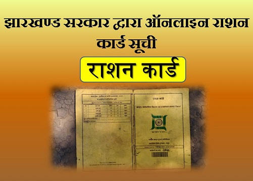 झारखंड राशन कार्ड विवरण लिस्ट 2019