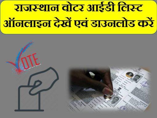 rajastha voter list