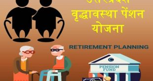 up old age pension scheme