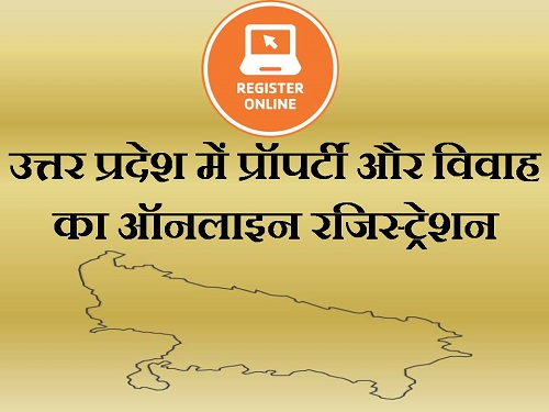 up property online registration