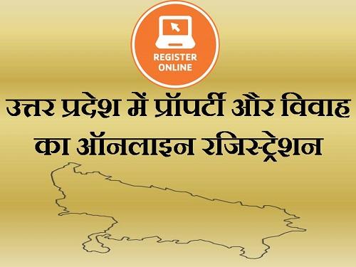 up property online registration