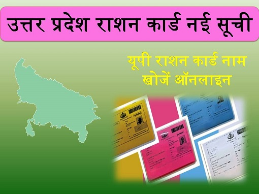 up ration card