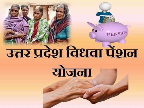 up vidhwa pension