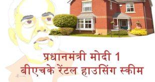 PM Modi 1BHK Rental Housing Scheme