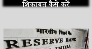RBI CMS Application complaint against bank
