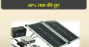 Solar Inverter Charger Scheme in Haryana