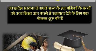 Medhavi Chhatra Puraskar Yojana scholarship