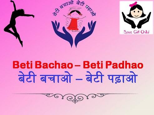 beti-bachao-beti-padhao