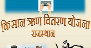 Kisan Rin Vitran Yojana rajasthan
