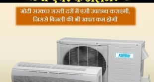 pm air conditioner scheme