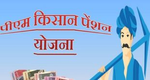 pm-modi-kisan-pension-scheme