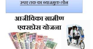 Aajeevika Grameen Express Yojana AGEY