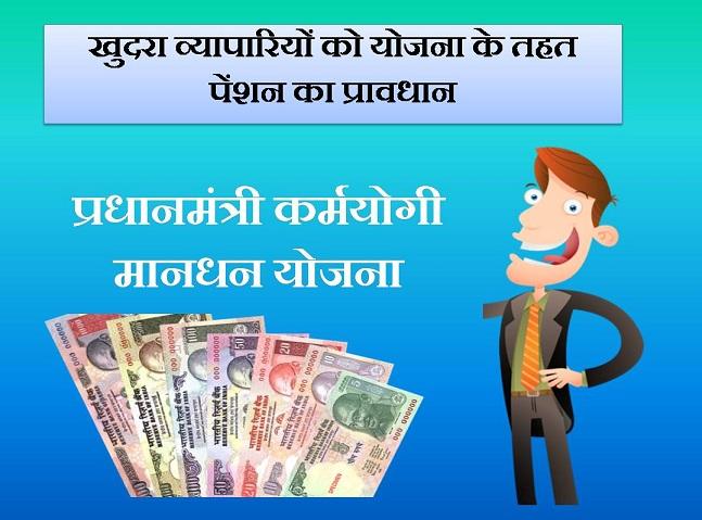 Pradhan Mantri Karamyogi Mandhan Scheme