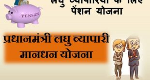 aghu Vyapari pension Yojana pmlvmy