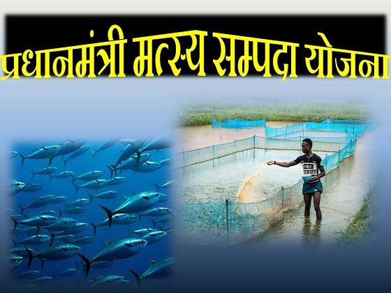 Pradhan Mantri Matsya Sampada Yojana