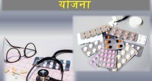 CM Free medicine scheme Rajasthan