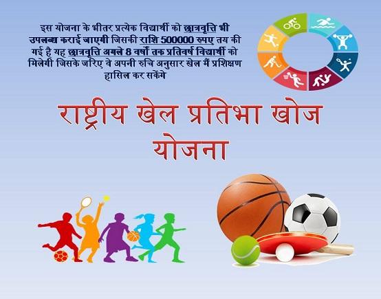 Rashtriya Khel Pratibha Khoj Chhatravriti Yojana
