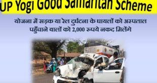 UP Yogi Good Samaritan Scheme
