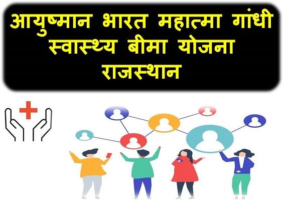 Ayushman Bharat Mahatma Gandhi Health Insurance Scheme in Rajasthan