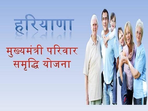 Mukhyamantri Parivar Samridhi Yojana Haryana (1)