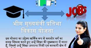 Delhi-Jai-Bhim-Mukhyamantri-Pratibha-Vikas-Yojana