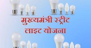 delhi-mukhyamantri-street-light-yojana
