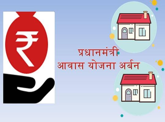 Pradhan Mantri Awas Yojana - Urban In Hindi