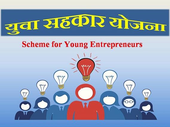 Yuva Sahakar Scheme in hindi