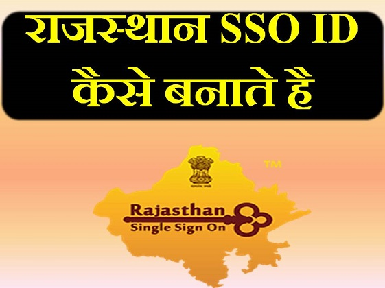 sso id rajasthan in hindi