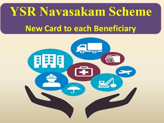 YSR Navasakam Scheme AP