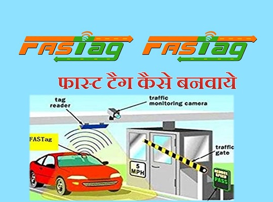 fastag Toll Recharge In Hindi