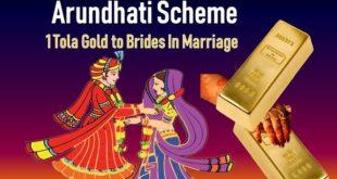 Arundhati-Scheme-Assam-For-Marriage-