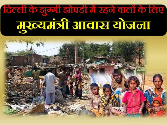 Delhi Mukhyamantri Awas Yojna for Slum Area JJ Cluster In Hindi