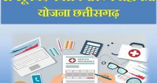Dr Khubchand Baghel Health Assistance Scheme Chhattisgarh in hindi