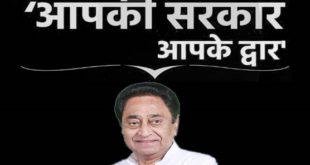 Dwar Praday Yojana MP in Hindi aapki sarkar aapke dwar