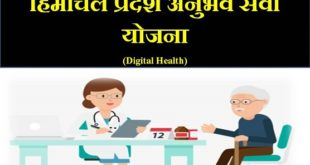 Himachal Pradesh Anubhav Seva Yojana in Hindi