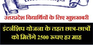 chief minister apprenticeship promotion scheme up in hindi