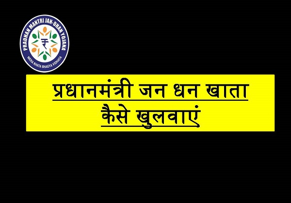 How to Open PM Jan Dhan Account