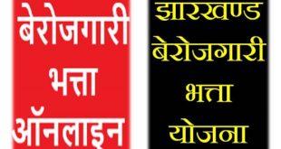 Jharkhand-Berojgari-Bhatta-Yojana-